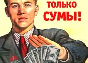 Переход компании на тарификацию в сумах